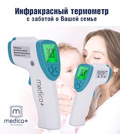 Безконтактні Інфрачервоні Термометри Medica +