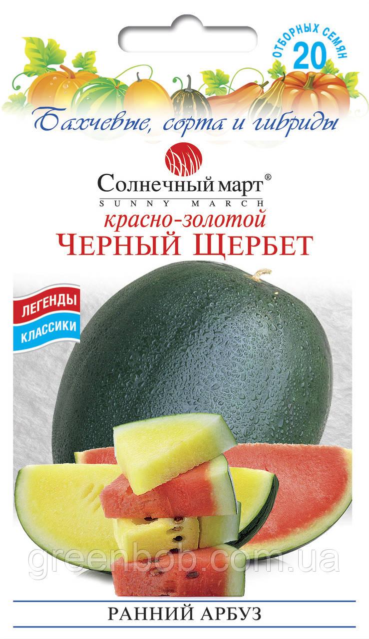 Арбуз Черный Щербет смесь 20 семян