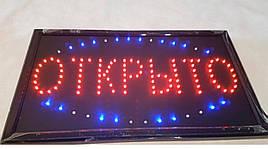 Светодиодная LED вывеска 48 х 25 см Открыто (300446)