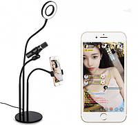 Набор блогера 3в1 гибкий штатив с LED кольцом держатель для смартфона микрофона на подставке
