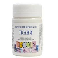 Краска акриловая по ткани ЗХК ДЕКОЛА 50 мл белый (352193)