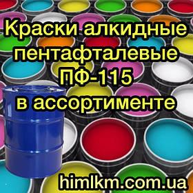 Краска ПФ-115 пентафталевая алкидная для деревянных и металлических поверхностей