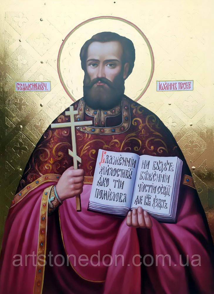 Икона писаная Пресвитер Иоанн