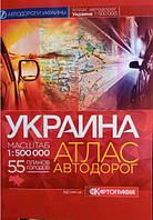 Атлас автомобильных дорог Украины 2021