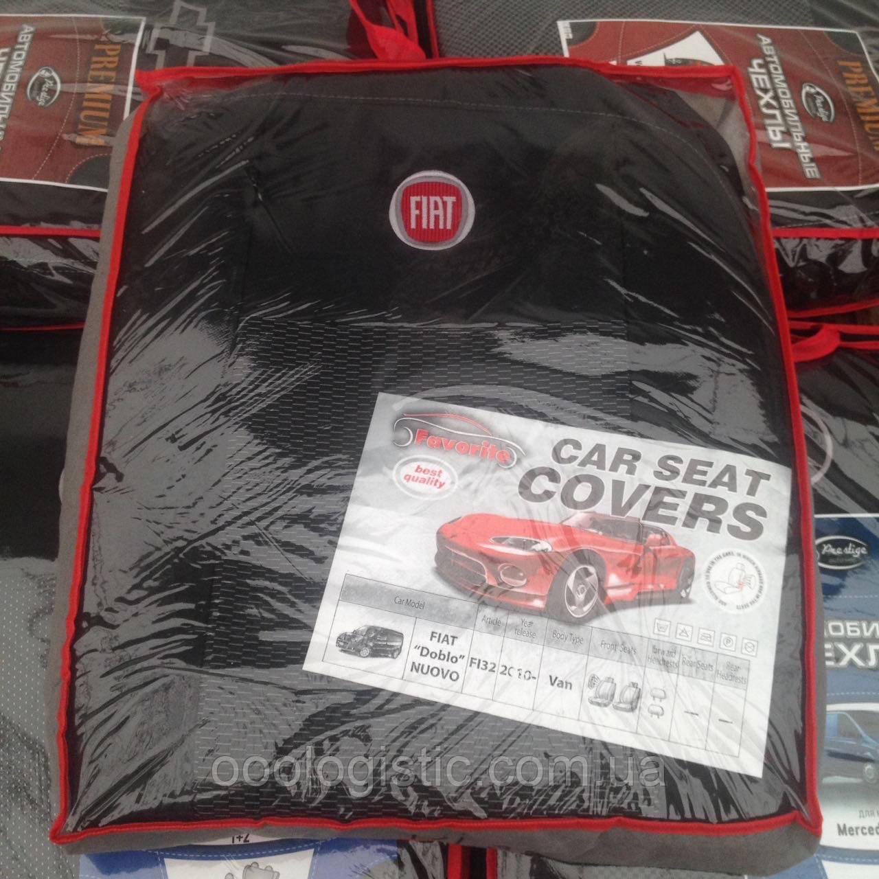 Авточехлы Favorite на Fiat Doblo Nuovo 1+1 2010> van,Фиат Добло Нуово