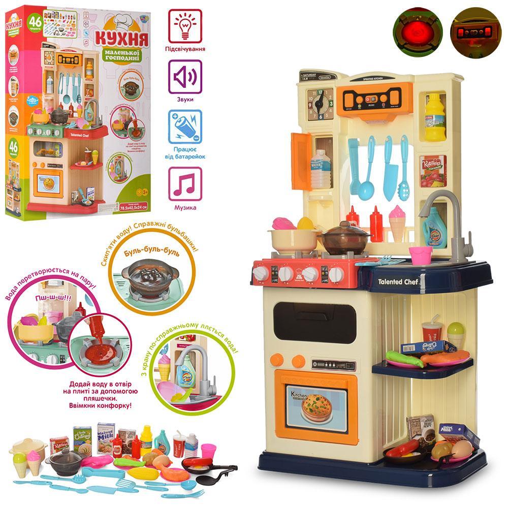 Кухня игровая с паром Little Сhef 922-115 с подачей воды посудкой