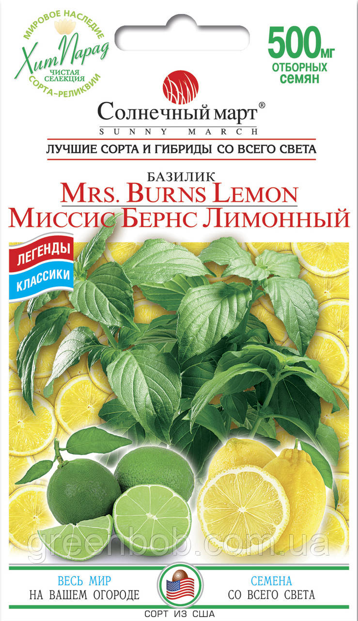 Базилик Миссис Бернс Лимонный 0,5 г