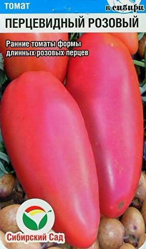 Сибирский Сад Томат Перцевидный Розовый 20 шт.