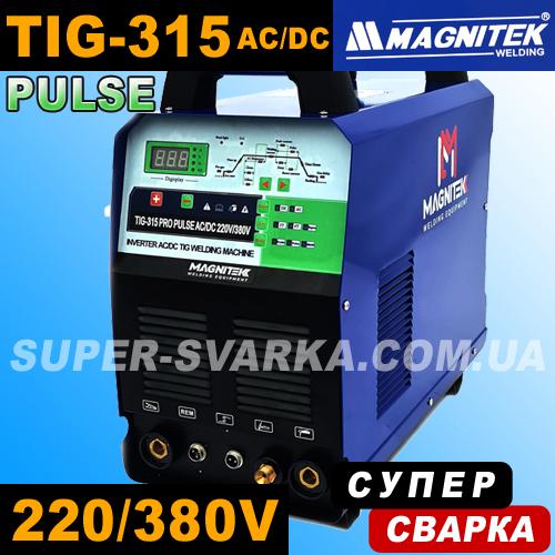 Magnitek Pulse TIG-315 PRO AC/DC аргоновая сварка