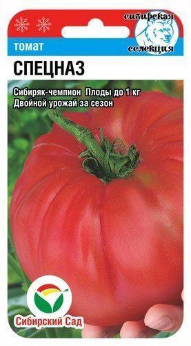 Сибирский Сад Томат Спецназ 20 шт.