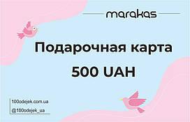 Подарочная карта ( сертификат)  MARAKAS