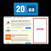 Размещение баннерной рекламы на сайте 20.ua