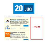 Размещение баннерной рекламы на сайте 20.ua, фото 1