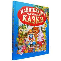 Интереснейшие украинские сказки, укр