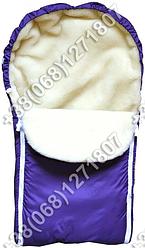 Зимний конверт на овчине в коляску, в санки Фиолетовый