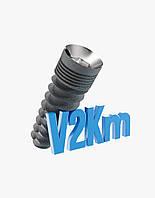 Двухэтапный имплантат V2Km с внутренним шестигранником
