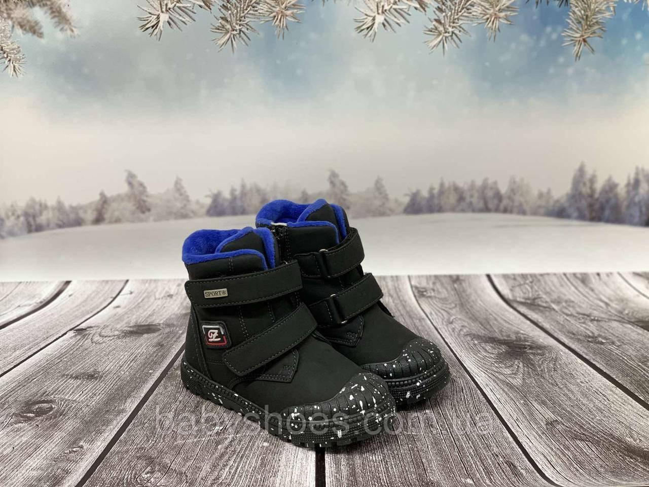 Зимние ботинки для мальчика, черные, р.26-31, ЗМ-261