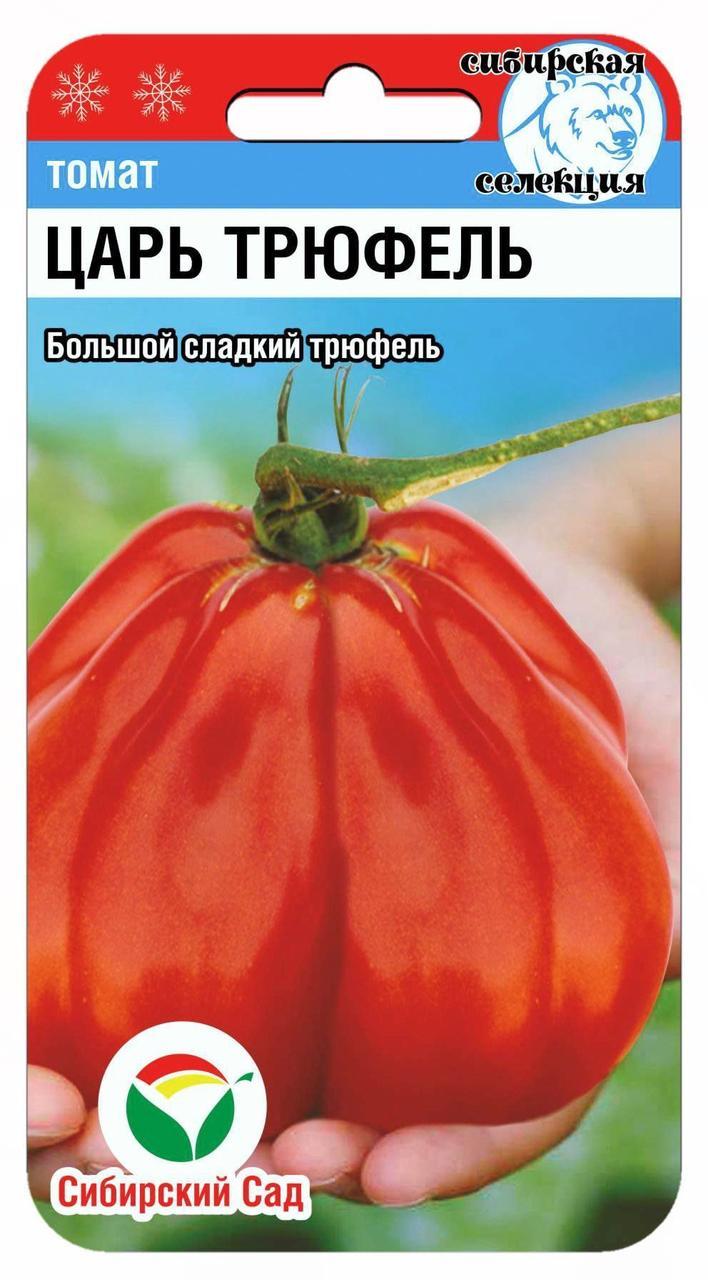 Сибирский Сад Томат Царь Трюфель 15 шт.