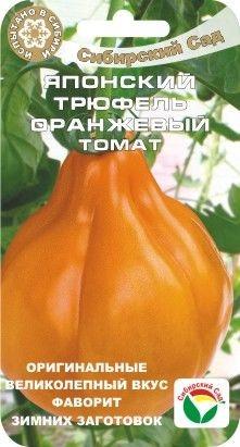 Сибірський Сад Томат Японський Трюфель Помаранчевий 20 шт.