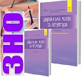 Украинский язык и литература. Комплект. Справочники 1 и 2 часть. Авраменко