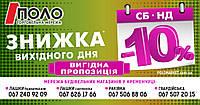 """ЗНИЖКА ВИХІДНОГО ДНЯ ВІД """"ПОЛО""""! 067 533 37 75 (Киевстар,Viber)"""