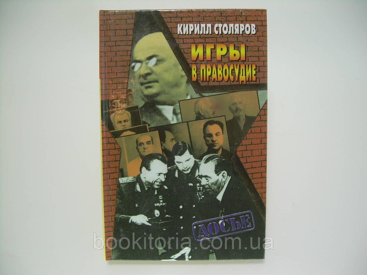 Столяров К. Игры в правосудие (б/у).