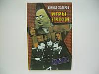 Столяров К. Игры в правосудие (б/у)., фото 1