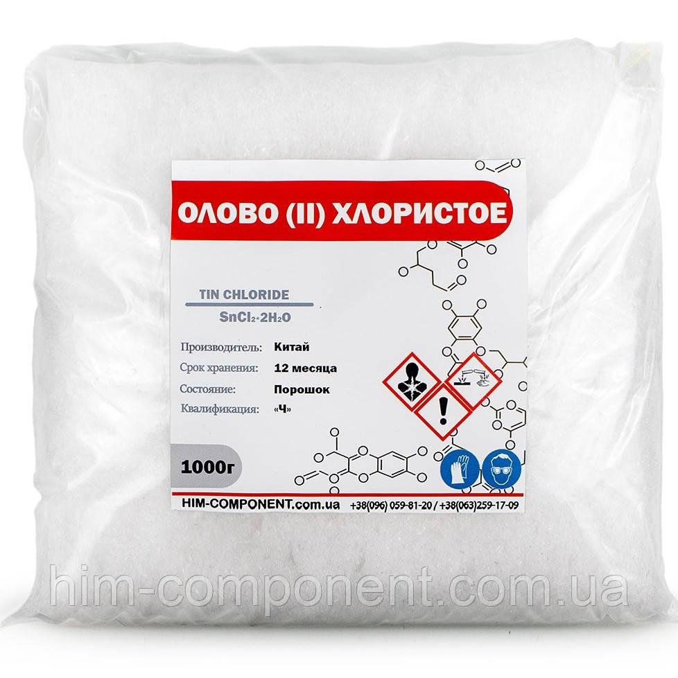 Олово хлористе (хлорид олова)