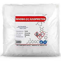 Олово хлористое 1кг (хлорид олова)