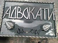 Кована табличка, Н-7