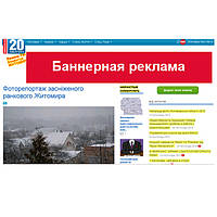 Баннернная реклама на сайте zt.20minut.ua