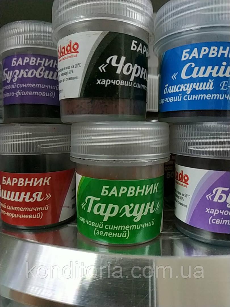 Пищевой краситель Slado 5г. Украина тархун