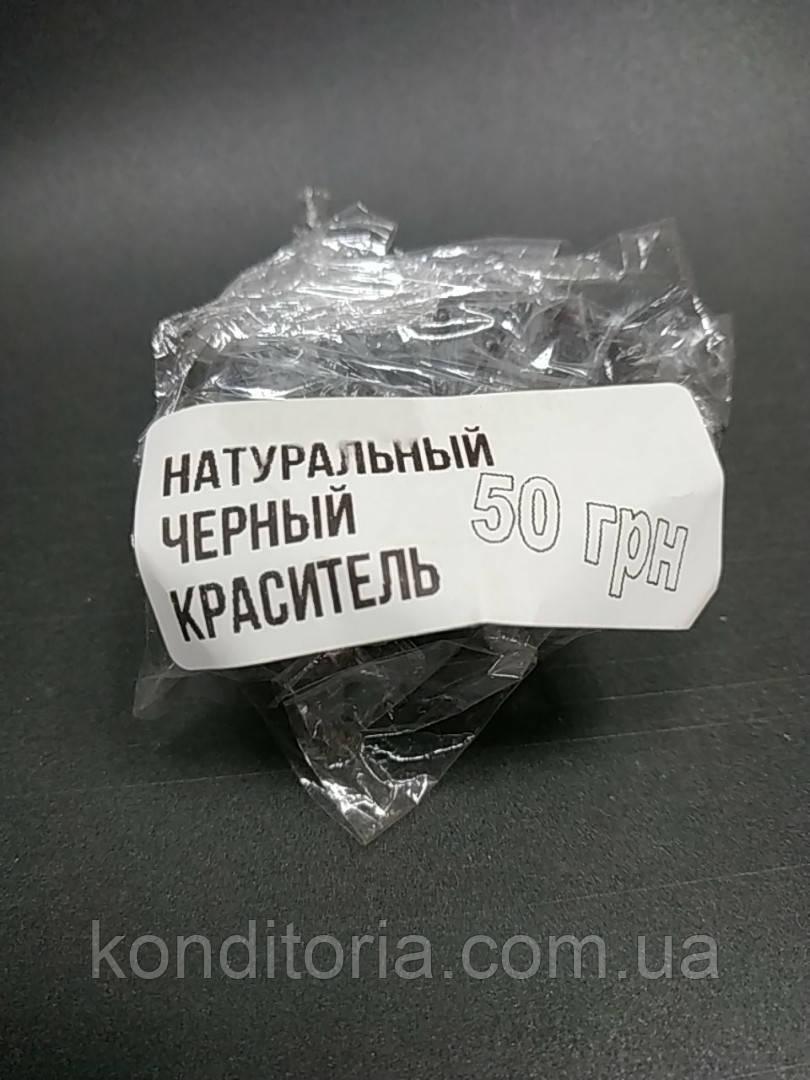 Харчовий барвник натуральний на основі вугілля Україна