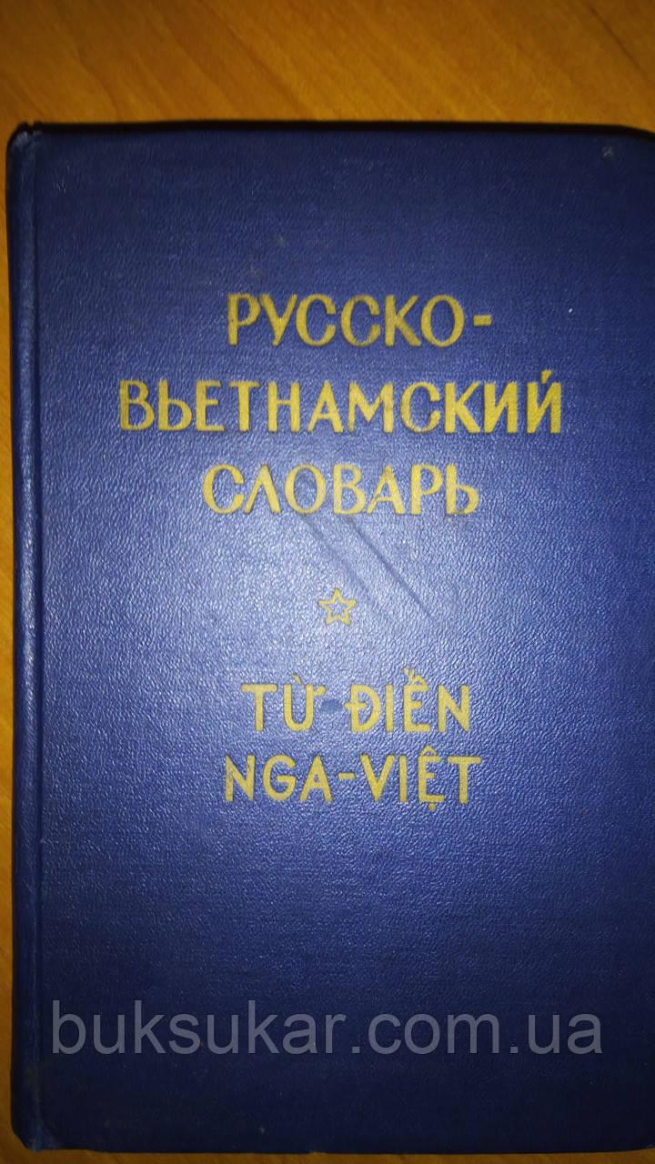 Нгуен Нанг Ан. Русско-вьетнамский Словарь
