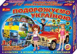 Подорожуємо Україною 3 в 1    8+