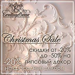 Акция на Рождество и Новый год от ErmitageDecor