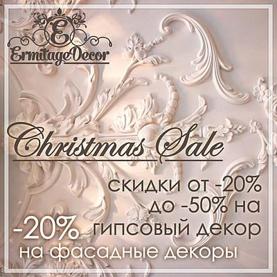 Акція на Різдво і Новий рік від ErmitageDecor