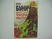 Бунич И. Пятисотлетняя война в России. Книга вторая (б/у)., фото 1