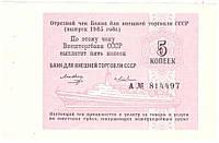 Банкнота СССР Внешэкономбанк 5 копеек 1985 г. UNC, фото 1