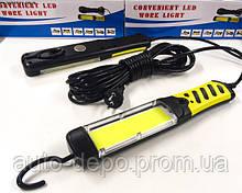 Переноска светильник на светодиодах COB