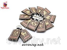 Кожаные брелки  со знаками зодиака