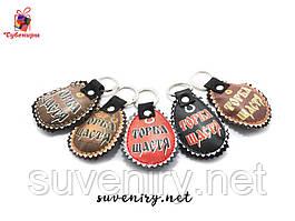 Сувенирные кожаные брелки  с надписями