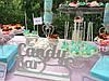 Кэнди бар (Сandy Bar) на день Рождение, фото 3