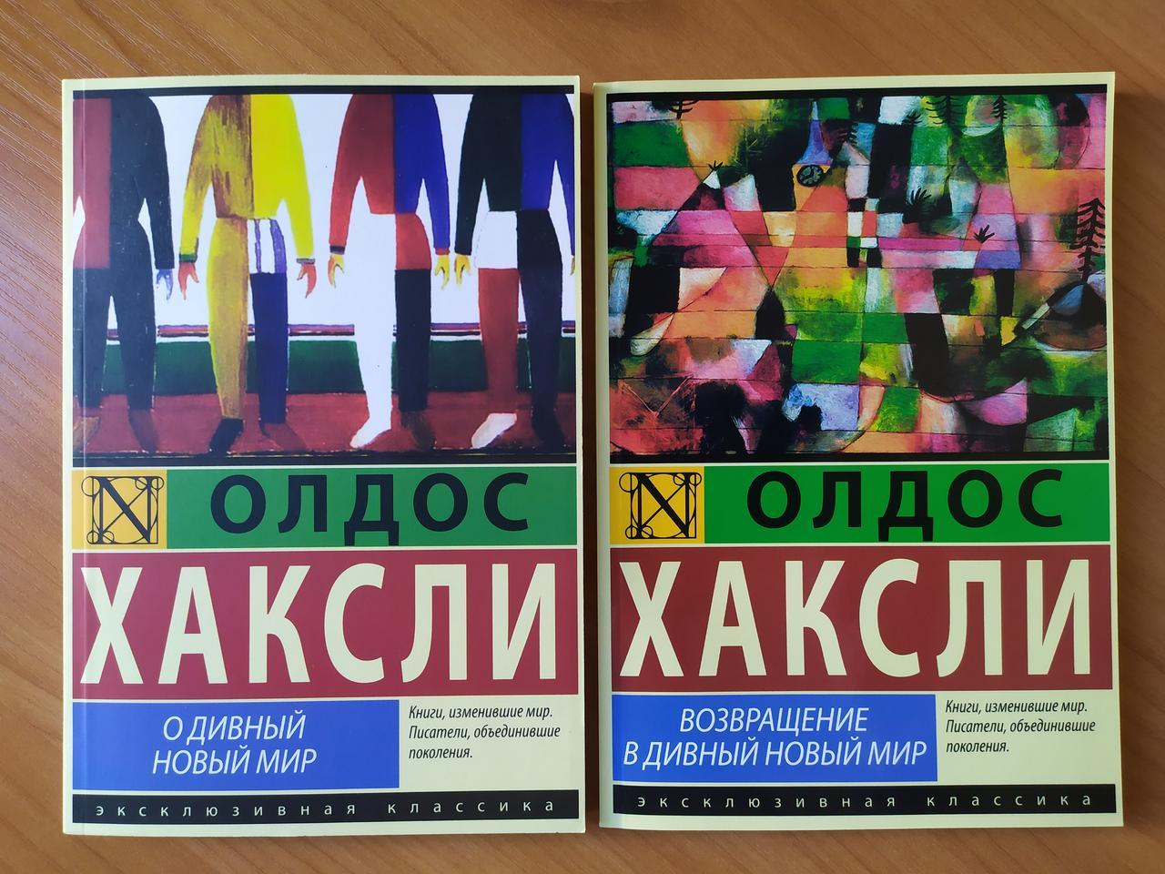Олдос Хакслі. Комплект книжок. Про чудовий новий світ. Повернення в чудовий новий світ