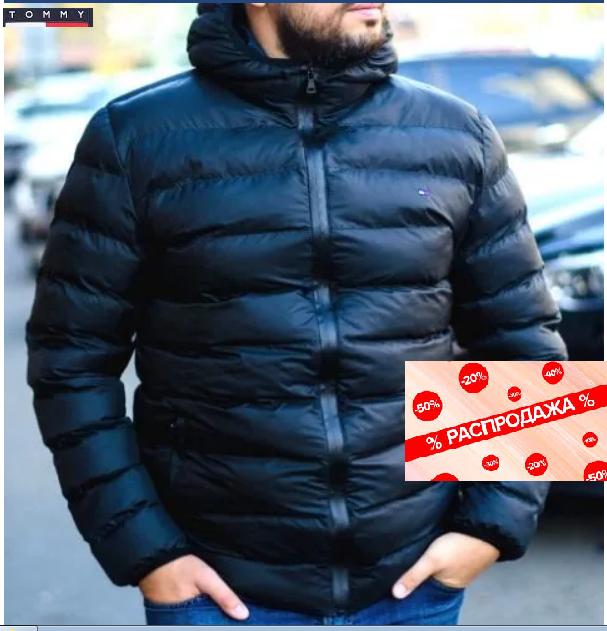 Куртка мужская Tommy Hilfiger. Теплая стильная куртка-бомбер. Турция.