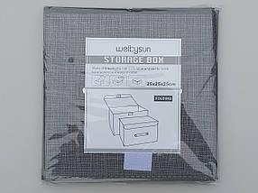 Коробка-органайзер   Ш 25*Д 25*В 25 см. Цвет серый для хранения одежды, обуви или небольших предметов, фото 3
