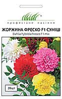 Насіння квітів Жоржина Фреско F1 суміш 10 шт. Syngenta 628999