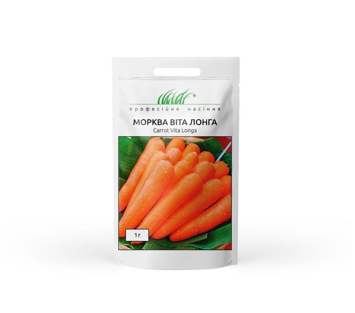 Семена морковки ВитаЛонга, 1г — морковь, поздняя Bejo