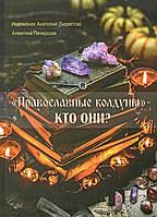 «Православные колдуны»-кто они?