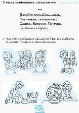 НУШ 1 клас Українська мова. Зошит з читання до букв. Вашуленка М.С., Вашуленко О.В. (Укр). Цепова І. В., фото 3